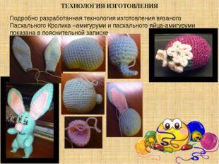 ТЕХНОЛОГИЯ ИЗГОТОВЛЕНИЯ Подробно разработанная технология изготовления вязано