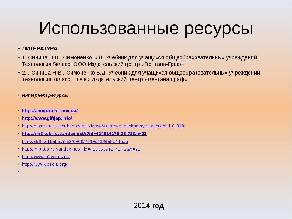 Использованные ресурсы  ЛИТЕРАТУРА 1. Синица Н.В., Симоненко В.Д. Учебник дл...
