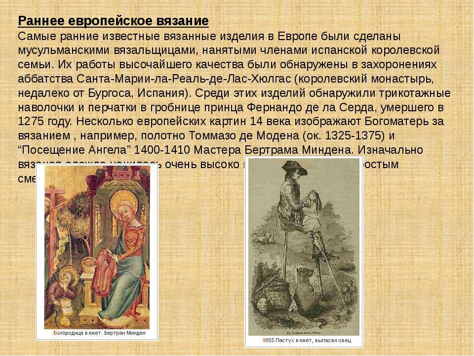 Раннее европейское вязание Самые ранние известные вязанные изделия в Европе б...