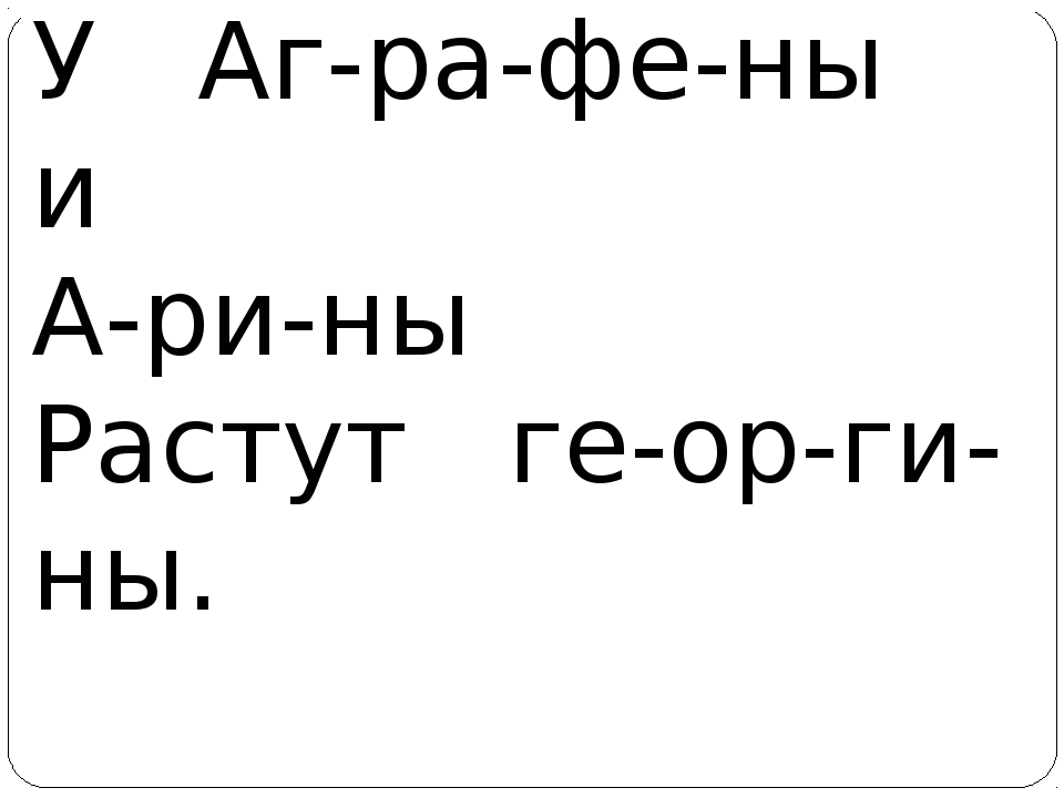 У Аг-ра-фе-ны и А-ри-ны Растут ге-ор-ги-ны.