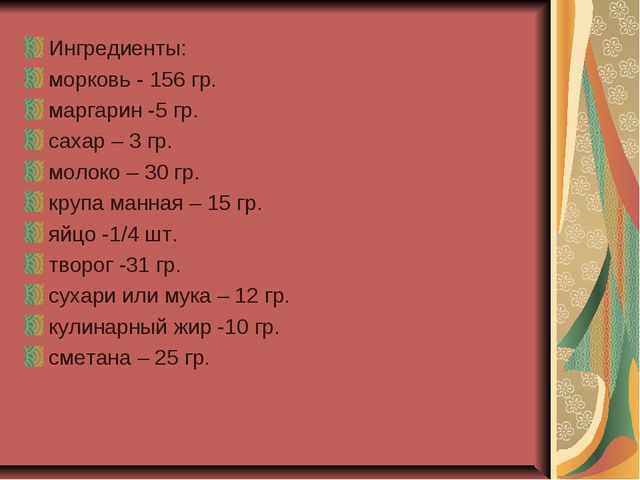 Ингредиенты: морковь - 156 гр. маргарин -5 гр. сахар – 3 гр. молоко – 30 гр....