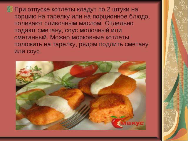 При отпуске котлеты кладут по 2 штуки на порцию на тарелку или на порционное...