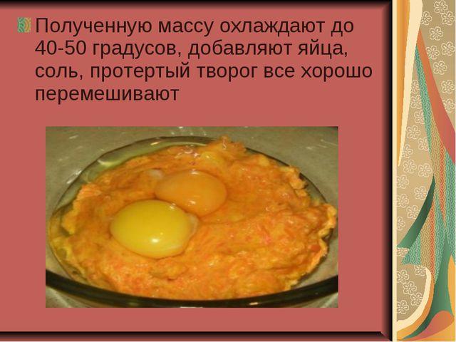 Полученную массу охлаждают до 40-50 градусов, добавляют яйца, соль, протертый...