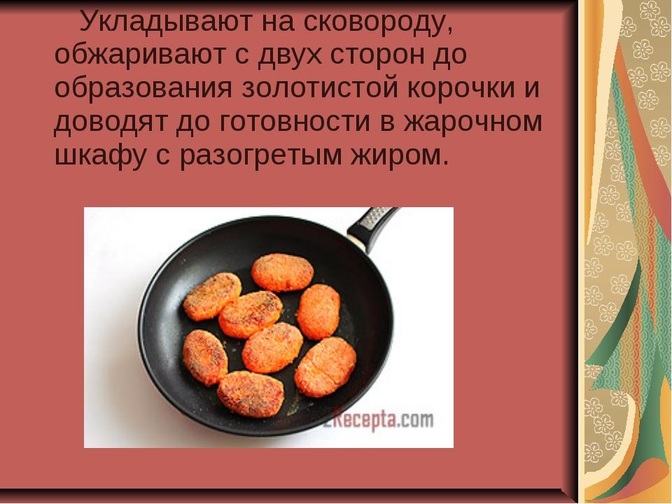 Укладывают на сковороду, обжаривают с двух сторон до образования золотистой...