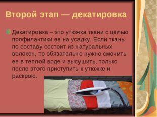 Второй этап — декатировка Декатировка – это утюжка ткани с целью профилактики