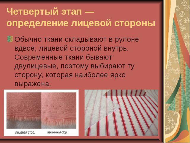 Четвертый этап — определение лицевой стороны Обычно ткани складывают в рулоне...
