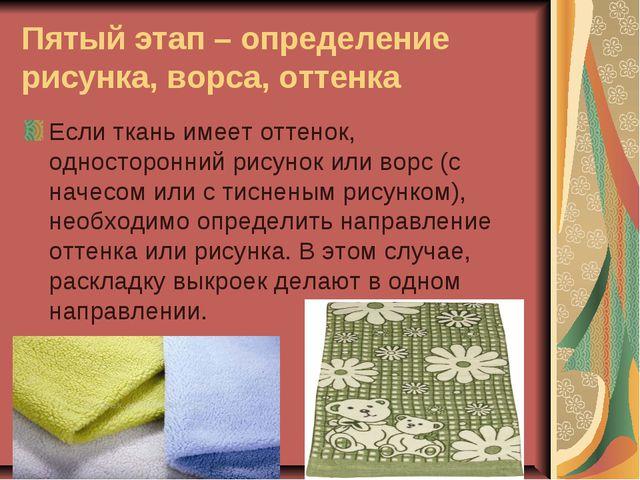 Пятый этап – определение рисунка, ворса, оттенка Если ткань имеет оттенок, од...