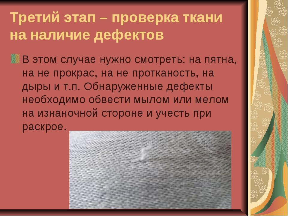 Третий этап – проверка ткани на наличие дефектов В этом случае нужно смотреть...