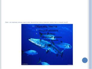 Рыбы – это животные, которые живут в воде, двигаются при помощи плавников и