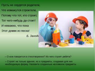 Пусть не сердятся родители, Что измажутся строители, Потому что тот, кто стро