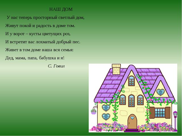 НАШ ДОМ У нас теперь просторный светлый дом, Живут покой и радость в доме том...