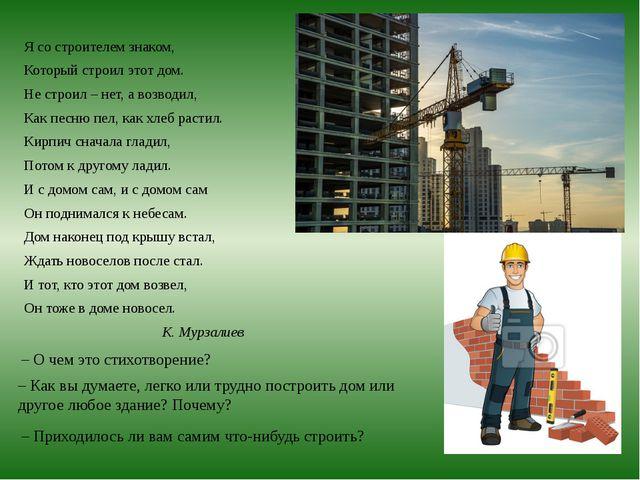 Я со строителем знаком, Который строил этот дом. Не строил – нет, а возводил,...