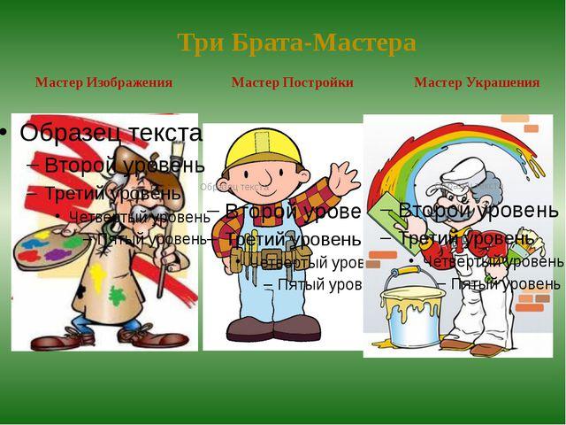 Три Брата-Мастера Мастер Изображения Мастер Украшения Мастер Постройки