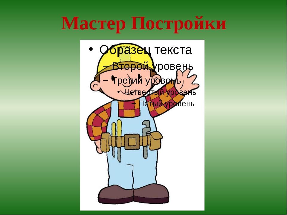 Мастер Постройки