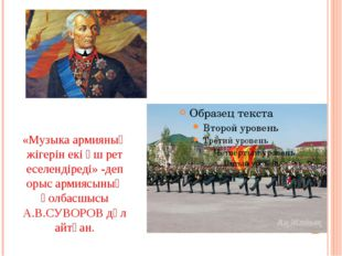 «Музыка армияның жігерін екі үш рет еселендіреді» -деп орыс армиясының қолбас