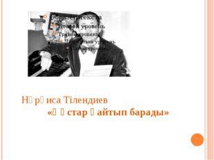 Нұрғиса Тілендиев «Құстар қайтып барады»