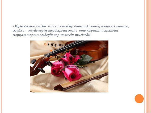 «Музыкамен емдеу жолы жылдар бойы адамның өмірін қинаған, жүйке - жүйелерін...