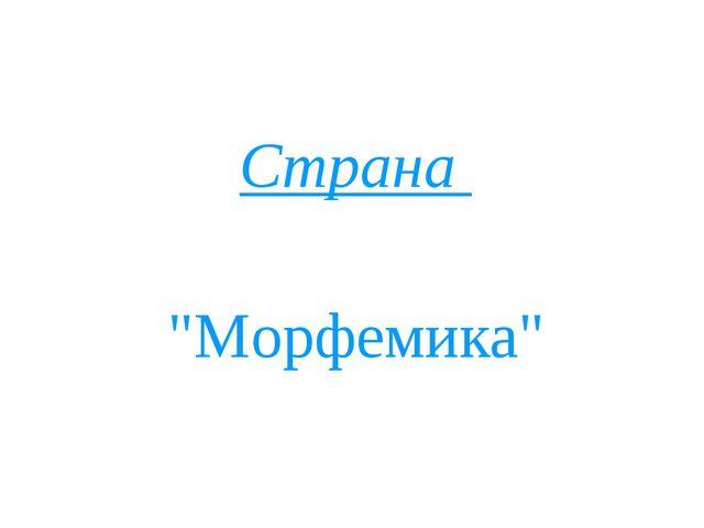 """Страна """"Морфемика"""""""
