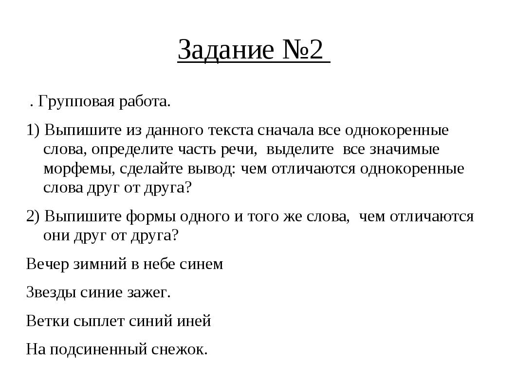 Задание №2 . Групповая работа. 1) Выпишите из данного текста сначала все одно...