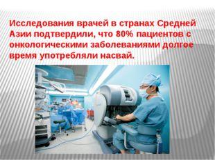 Исследования врачей в странах Средней Азии подтвердили, что80% пациентов с о