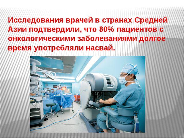 Исследования врачей в странах Средней Азии подтвердили, что80% пациентов с о...