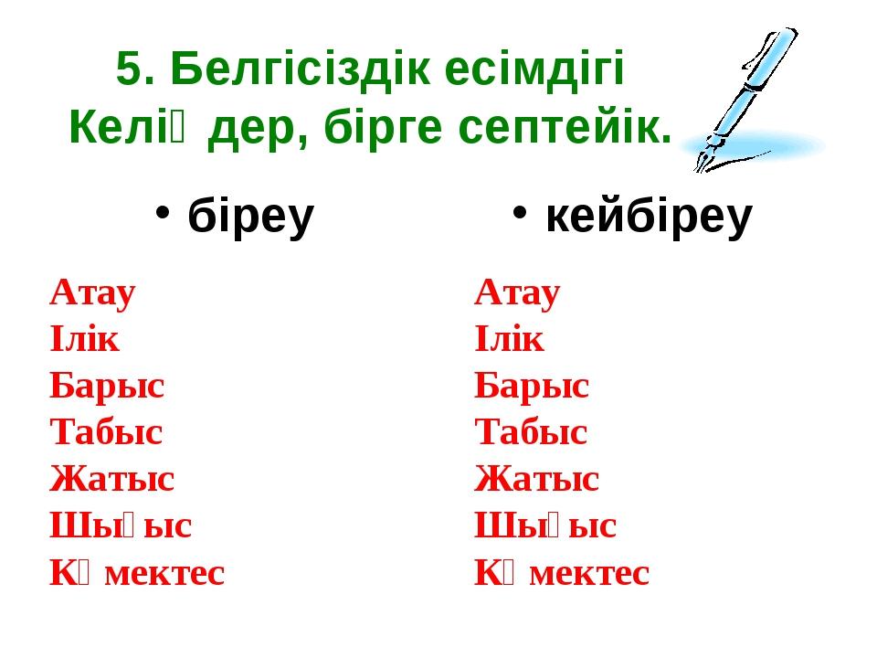 5. Белгісіздік есімдігі Келіңдер, бірге септейік. біреу кейбіреу Атау Ілік Ба...