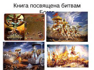 Книга посвящена битвам Богов