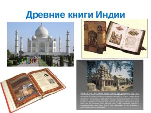 Древние книги Индии