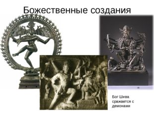 Божественные создания Бог Шива сражается с демонами