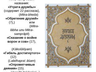 Пять тантр носят названия: «Утрата дружбы» (содержит 22 рассказа), मित्रभेद (