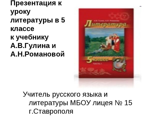 Презентация к уроку литературы в 5 классе к учебнику А.В.Гулина и А.Н.Романов...