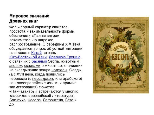 Мировое значение Древних книг Фольклорный характер сюжетов, простота и занима...