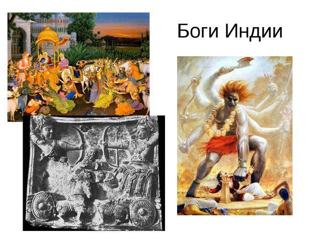 Боги Индии