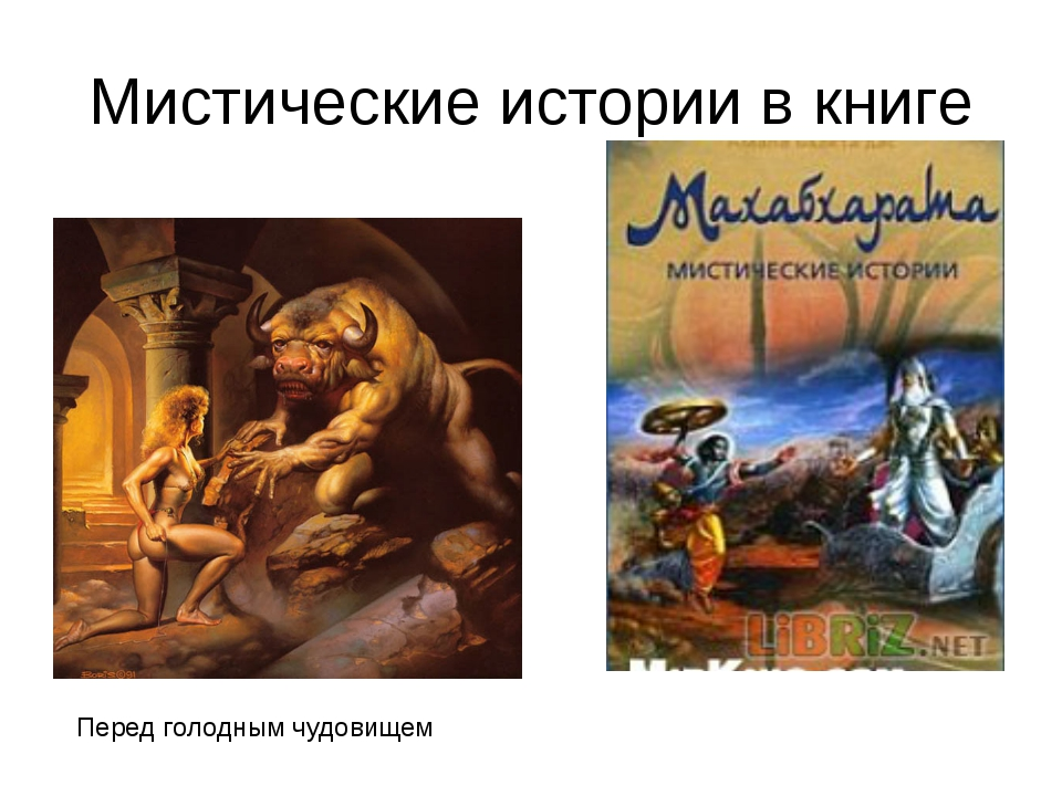 Мистические истории в книге Перед голодным чудовищем