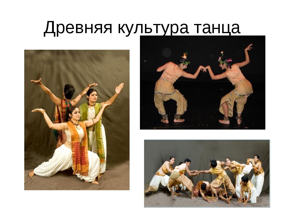 Древняя культура танца