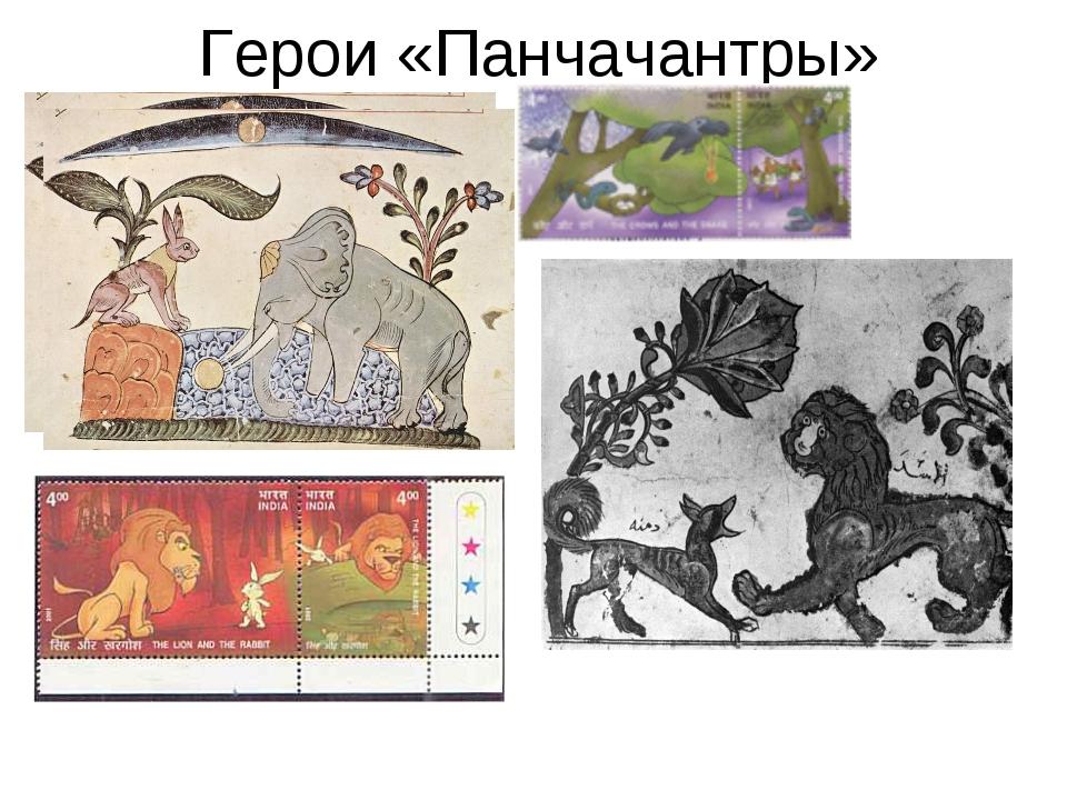Герои «Панчачантры»