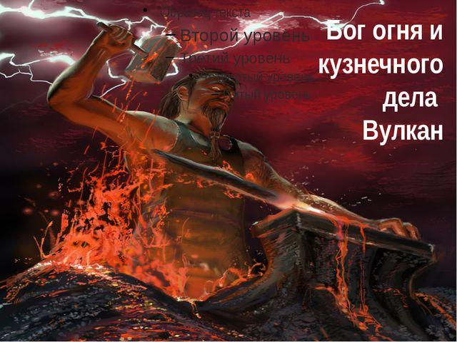 Бог огня и кузнечного дела Вулкан