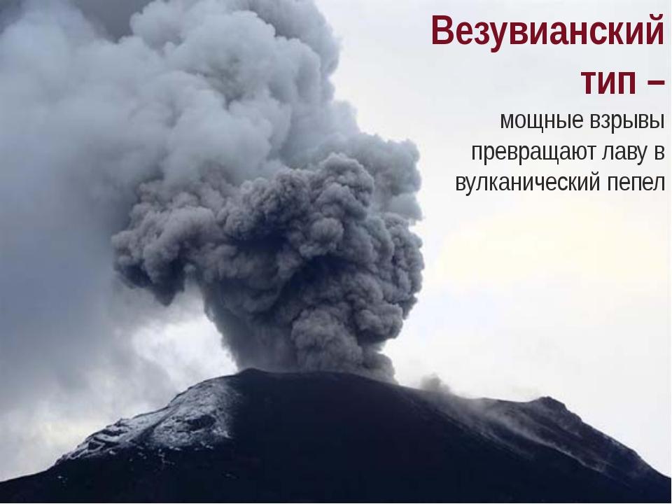Везувианский тип – мощные взрывы превращают лаву в вулканический пепел