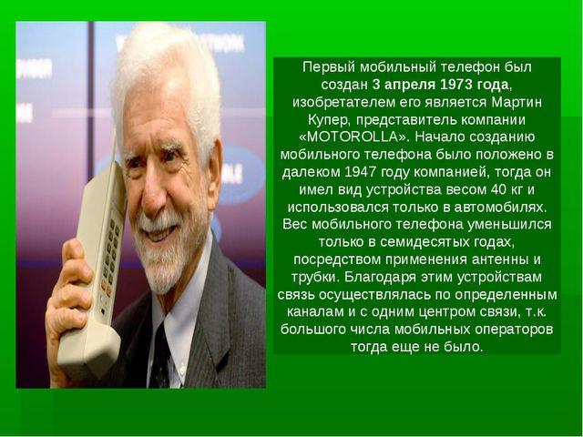 Первый мобильный телефон был создан3 апреля 1973 года, изобретателем его явл...