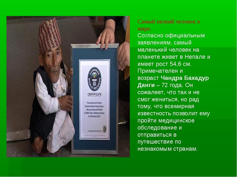 Самый низкий человек в мире. Согласно официальным заявлениям, самый маленький...