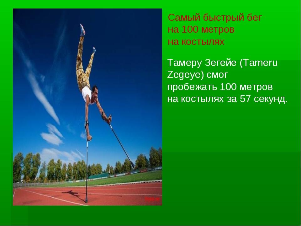 Самый быстрый бег на 100 метров на костылях Тамеру Зегейе (Tameru Zegeye) смо...