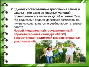Единые согласованные требования семьи и школы – это одно из главных условий п