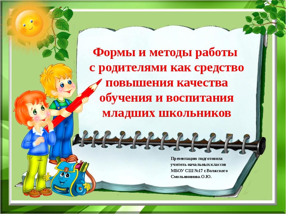 Формы и методы работы  с родителями как средство повышения качества обучения...