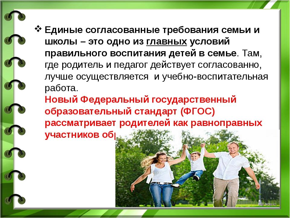 Единые согласованные требования семьи и школы – это одно из главных условий п...