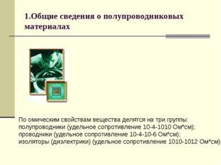 1.Общие сведения о полупроводниковых материалах По омическим свойствам вещест