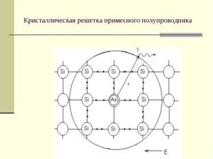 Кристаллическая решетка примесного полупроводника