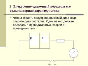 3. Электронно-дырочный переход и его вольтамперная характеристика. Чтобы созд