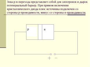 Зона p-n-перехода представляет собой для электронов и дырок потенциальный бар