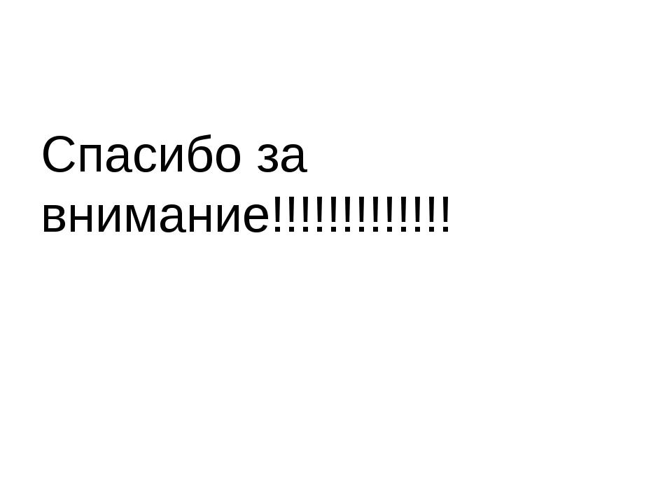 Спасибо за внимание!!!!!!!!!!!!!