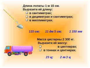 Длина лопаты 1 м 15 см. Выразите её длину: в сантиметрах; в дециметрах и с